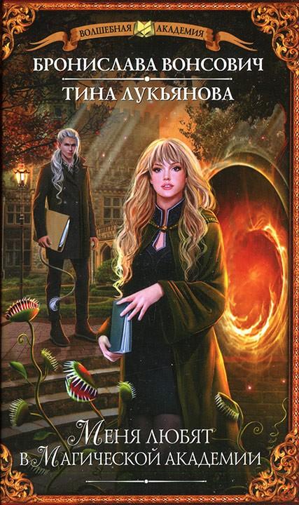 Книга я ненавижу магические академии