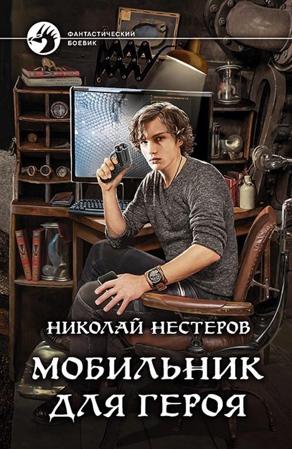 Григорий башкиров скачать книги бесплатно