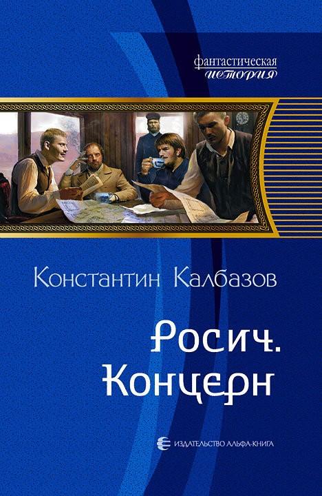 КОНСТАНТИН КАЛБАЗОВ КНИГИ СЕРИИ РОСИЧ СКАЧАТЬ БЕСПЛАТНО